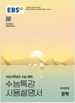 EBS 수능특강 사용설명서 국어영역 문학 (2021년)
