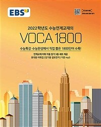 EBS 수능연계교재의 VOCA 1800 (2021년)