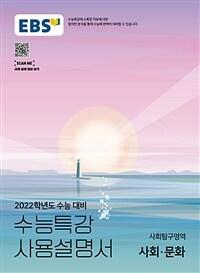 EBS 수능특강 사용설명서 사회탐구영역 사회.문화 (2021년)