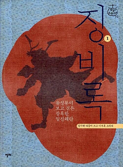 징비록 세트 - 전3권