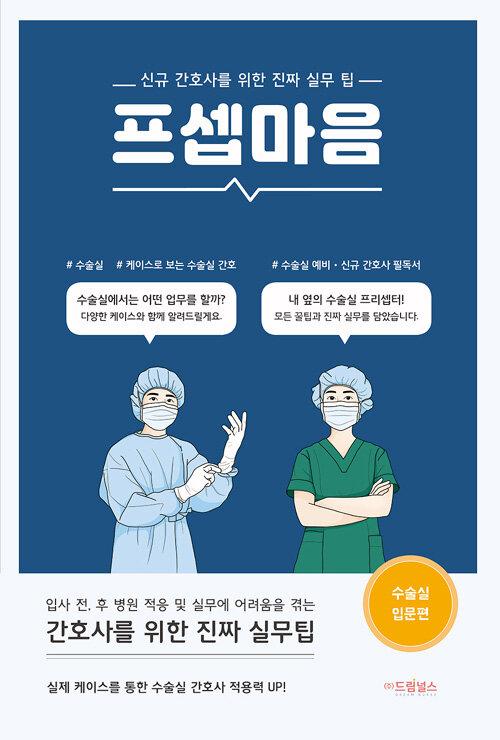 프셉마음 : 수술실 입문편 : 신규 간호사를 위한 진짜 실무 팁