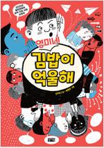 영미네 김밥이 억울해