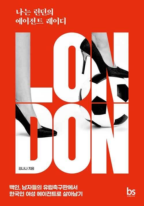 나는 런던의 에이전트 레이디