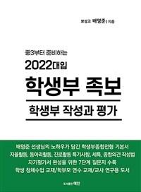 2022 대입 학생부 족보 : 학생부 작성과 평가