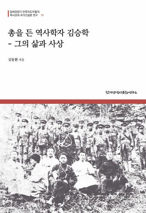 총을 든 역사학자 김승학