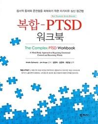 복합-PTSD 워크북 : 정서적 통제와 온전함을 회복하기 위한 자기치유 심신 접근법