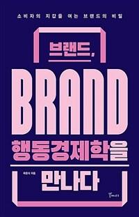 브랜드, 행동경제학을 만나다