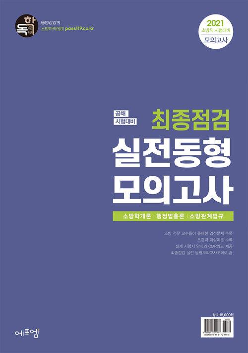 근현대 서울의 공공의료 형성