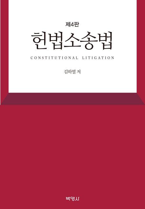 헌법소송법 = 제4판