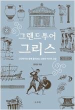 그랜드투어 그리스 : 고전학자와 함께 둘러보는 신화와 역사의 고향