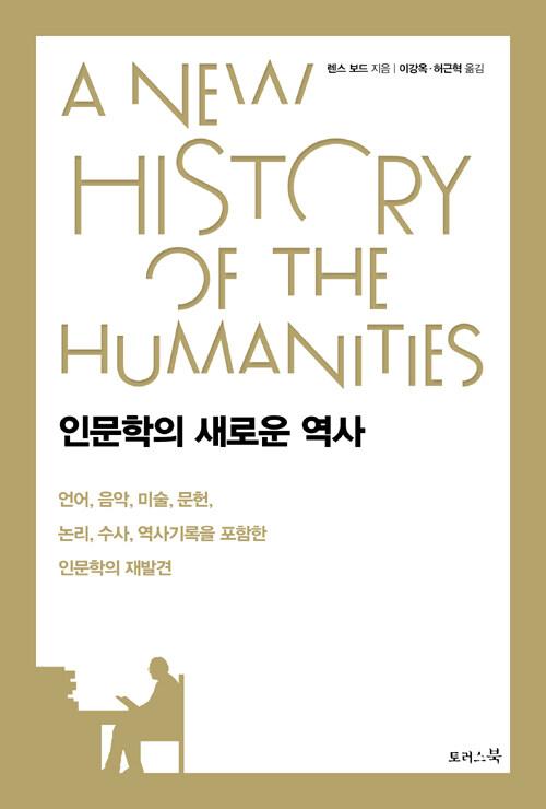 인문학의 새로운 역사