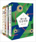 문윤성 걸작선 세트 - 전3권