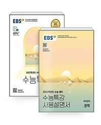 [세트] EBS 수능특강 문학 + 사용설명서 세트 - 전2권 (2021년)