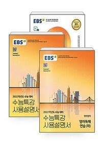 [세트] EBS 수능특강 영어독해연습 + 사용설명서 세트 - 전3권 (2021년)