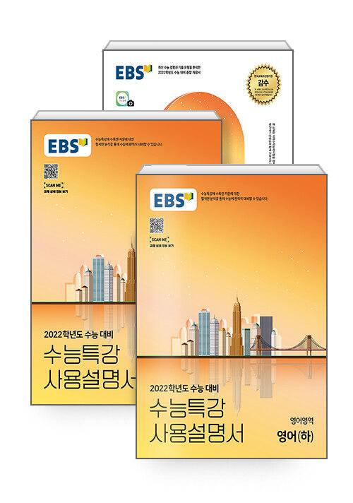 [세트] EBS 수능특강 영어 + 사용설명서 세트 - 전3권 (2021년)