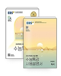 [세트] EBS 수능특강 독서 + 사용설명서 세트 - 전2권 (2021년)