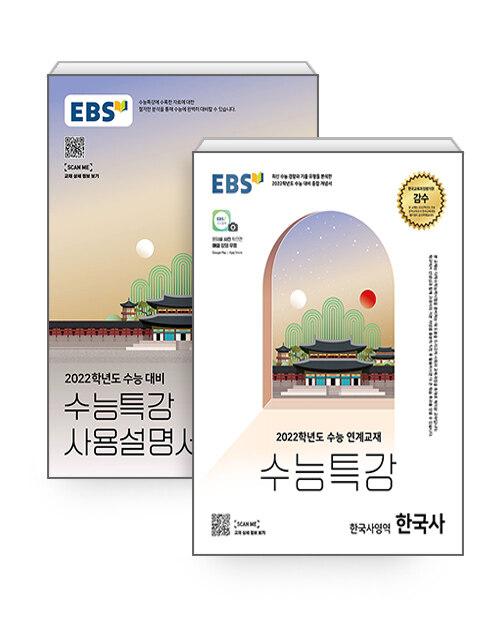 [세트] EBS 수능특강 한국사 + 사용설명서 세트 - 전2권 (2021년)