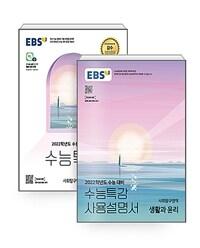 [세트] EBS 수능특강 생활과 윤리 + 사용설명서 세트 - 전2권 (2021년)