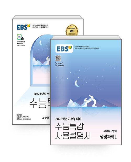 [세트] EBS 수능특강 생명과학 1 + 사용설명서 세트 - 전2권 (2021년)