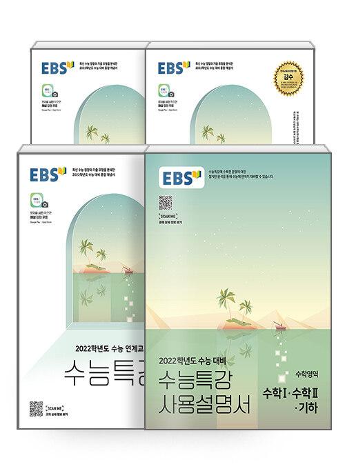 [세트] EBS 수능특강 수학 1·수학 2·기하 + 사용설명서 세트 - 전4권 (2021년)