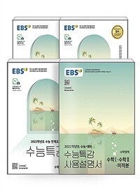 [세트] EBS 수능특강 수학 1·수학 2·미적분 + 사용설명서 세트 - 전4권 (2021년)