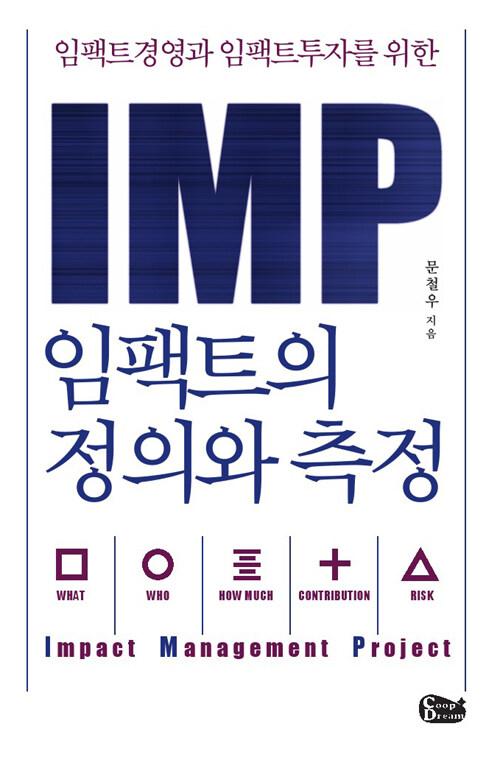 (임팩트 경영과 임팩트 투자를 위한) IMP 임팩트의 정의와 측정