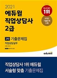 2021 에듀윌 직업상담사 2급 2차 직업상담실무 기출문제집