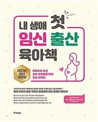 내 생애 첫 임신 출산 육아책 (2021년 최신 개정판)