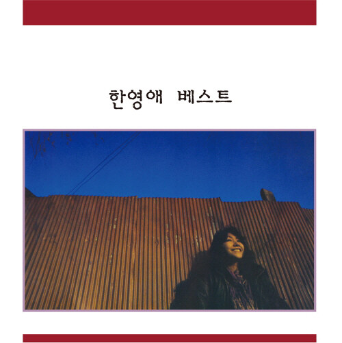 한영애 - 베스트 [180g 화이트 골드 스플래터 LP + 7 45rpm Picture Disc][한정반]