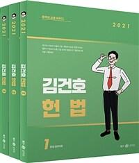 2021 김건호 헌법 - 전3권 (4쇄)