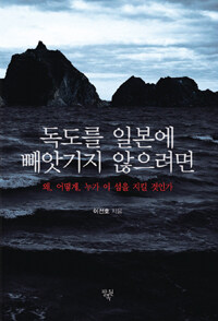 독도를 일본에 빼앗기지 않으려면 : 왜, 어떻게, 누가 이 섬을 지킬 것인가