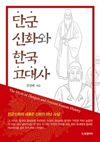 단군신화와 한국 고대사