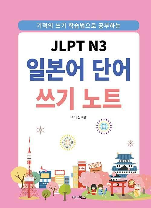 JLPT N3 일본어 단어 쓰기 노트 (스프링)