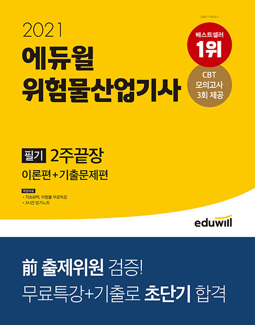 2021 에듀윌 위험물산업기사 필기 2주끝장 (이론편 + 기출문제편)