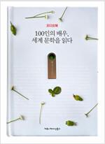 [USB] 100인의 배우, 세계 문학을 읽다 (오디오북)