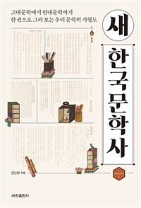 (새) 한국문학사 : 고대문학에서 현대문학까지 한 권으로 그려보는 우리 문학의 지형도