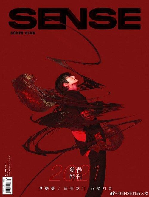 SENSE 封面人物- N.2 (월간 중국판): 2021년 3월호