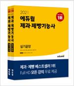 [세트] 2021 에듀윌 제과·제빵기능사 필기 + 실기끝장 - 전2권