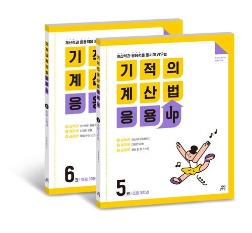 기적의 계산법 응용UP 3학년 세트 - 전2권