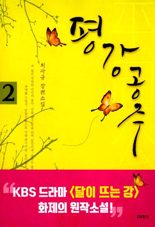 평강공주 : 최사규 장편소설 / 2판