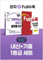 [세트] 비상 내신 + 기출 1등급 한국지리 (Full수록 + 완자) - 전2권 (2021년)