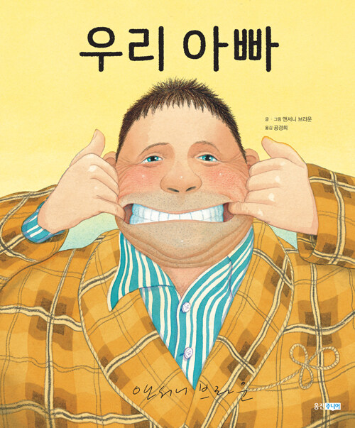 [빅북] 우리 아빠