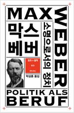 막스 베버 소명으로서의 정치