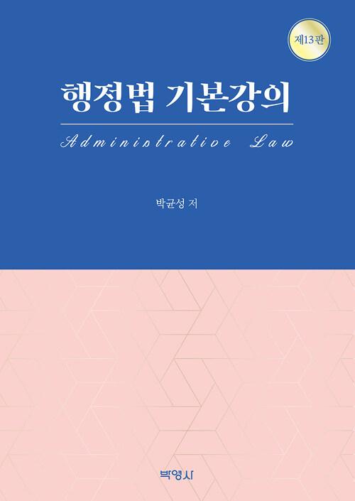 행정법 기본강의 = 제13판