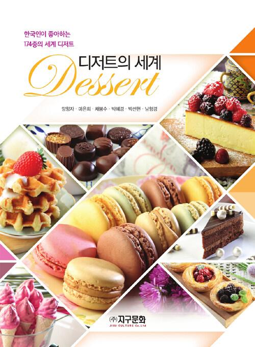 디저트의 세계 : 한국인이 좋아하는 174종의 세계 디저트