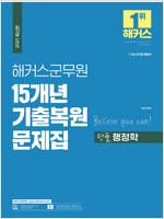 2021 해커스군무원 15개년 기출복원문제집 명품 행정학