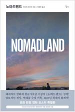 노마드랜드