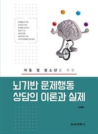 (아동 및 청소년을 위한) 뇌기반 문제행동 상담의 이론과 실제