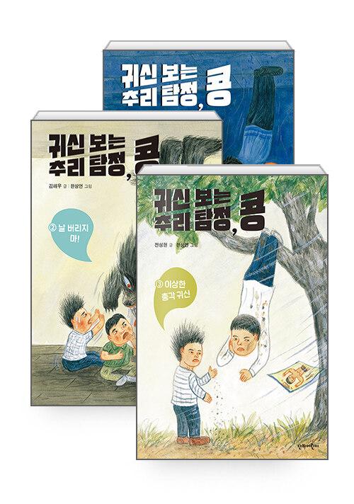 [세트] 귀신 보는 추리 탐정, 콩 1~3 세트 - 전3권
