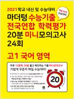마더텅 수능기출 전국연합 학력평가 20분 미니모의고사 24회 고1 국어영역 (2021년)